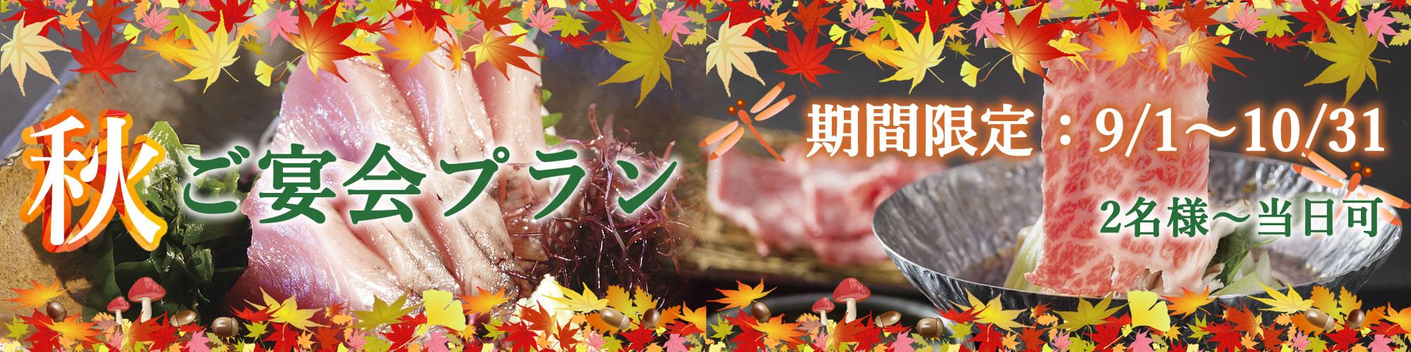 秋のご宴会プラン