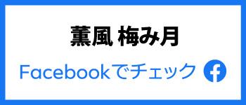 Facebook facebook フェイスブック