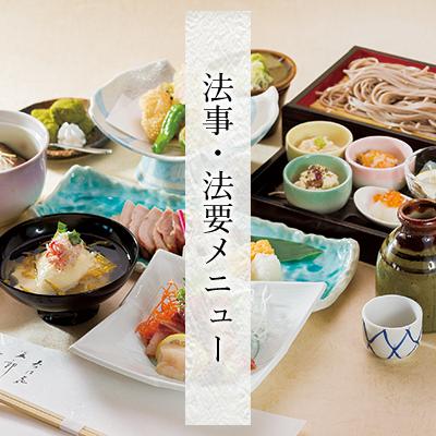薫風 梅み月の法事・法要メニュー
