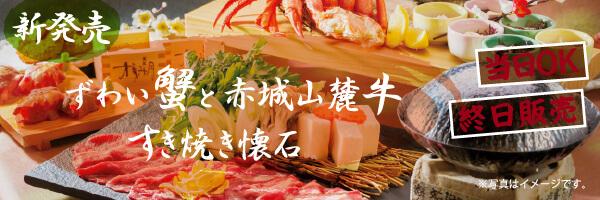 ずわい蟹と赤城牛麓牛すき焼き懐石