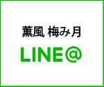 LINE LINE@ ライン ラインアット